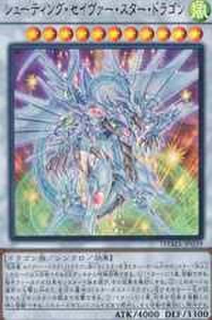 シューティング・セイヴァー・スター・ドラゴン UR [DAMA-JP039]