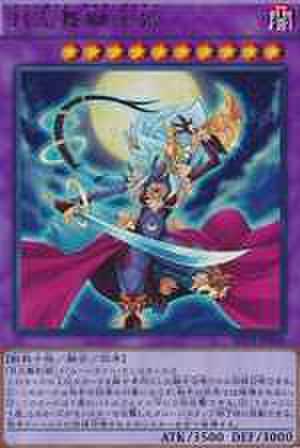 月光舞獅子姫 N [DP21-JP054]