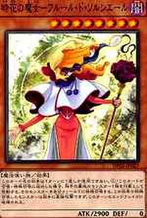 花の魔女-フルール・ド・ソルシエール N [DP25-JP027]