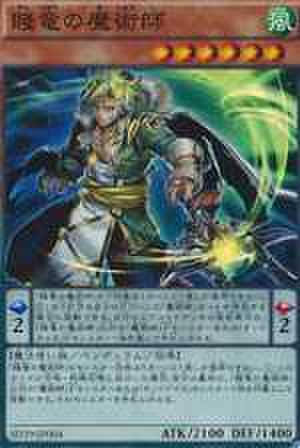 賤竜の魔術師 SR [SD29]