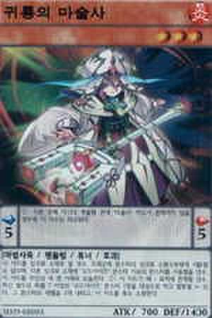 貴竜の魔術師 韓国 SR [SD29-KR003]