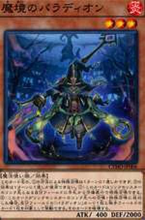 魔境のパラディオン N [CYHO-JP006]