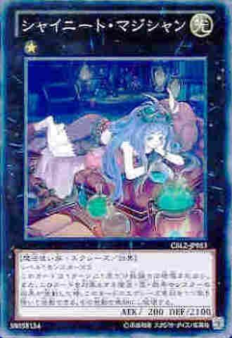 シャイニート・マジシャン SR [CBLZ]