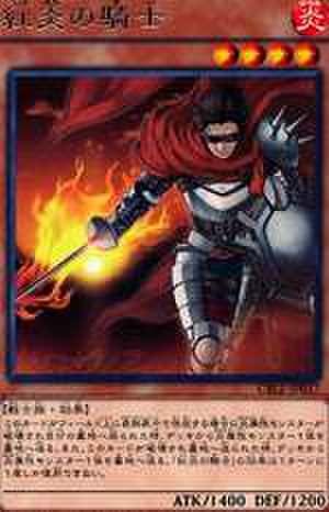 紅炎の騎士 N [SD35-JP016]