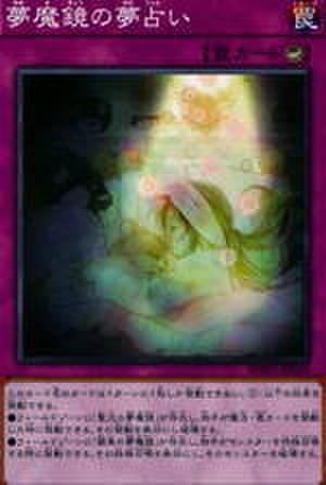 夢魔鏡の夢占い N [WPP1-JP029]
