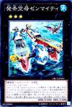 発条空母ゼンマイティ SR [ORCS]