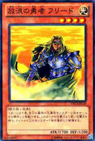 放浪の勇者 フリード N [DS13-L]