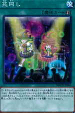 盆回し N [SD33-JP030]