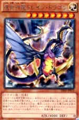 魂食神龍ドレイン・ドラゴン R [SHSP]