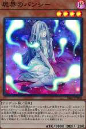 屍界のバンシー SR [SR07-JP002]