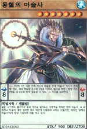 竜穴の魔術師 韓国 NP [SD29-KR002]