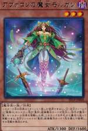 アヴァロンの魔女モルガン R [EP19-JP048]