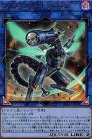 ブースター・ドラゴン UR [LVB1-JP016]