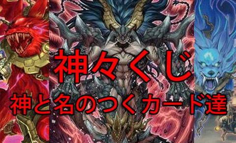 遊戯王「ZeroAsh 神々くじ」第1弾 1回500円(購入制限なし)