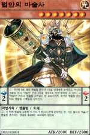 法眼の魔術師 韓国NP [DBLE-KR001]