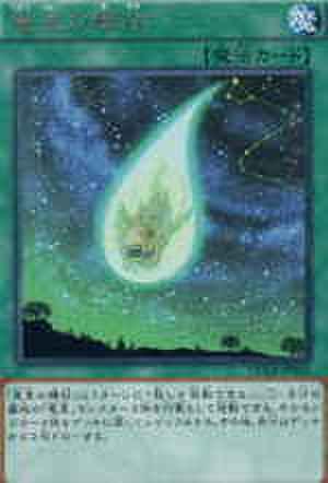 竜星の輝跡 R [DUEA]