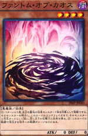 ファントム・オブ・カオス N [SD38-JP007]