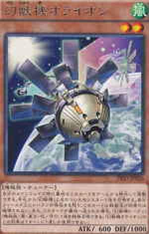幻獣機オライオン R [PRIO-JP026]