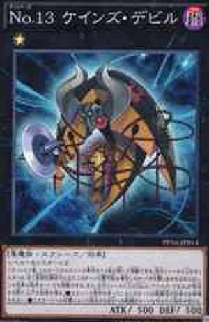 No.13 ケインズ・デビル N [PP16]