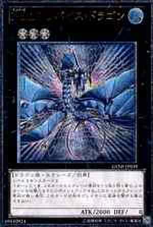 No.17 リバイス・ドラゴン UTR [GENF]