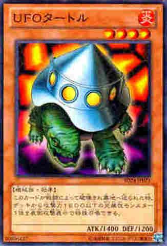 UFOタートル N [SD24]