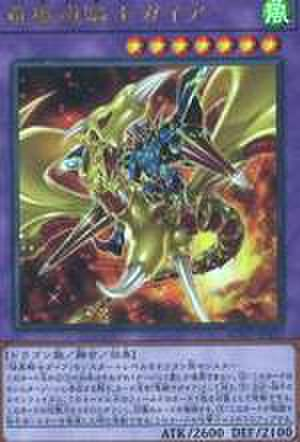 竜魔道騎士ガイア PSE [ROTD-JP037]