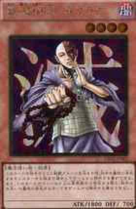 霊滅術師 カイクウ GR [GS03]