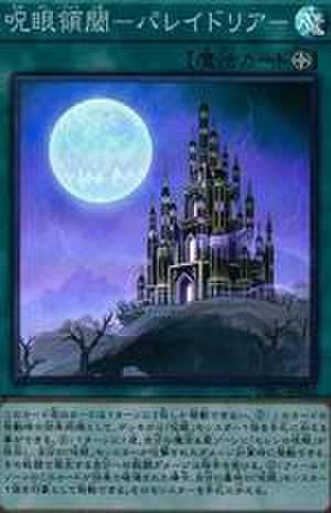 呪眼領閾-パレイドリア- SR [DBIC-JP033]