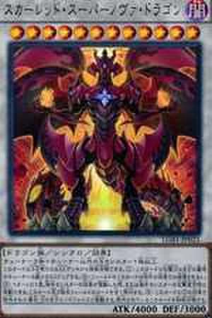 スカーレッド・スーパーノヴァ・ドラゴン UR [LGB1-JP021]