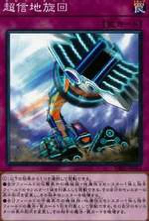 超信地旋回 N [DBIC-JP013]