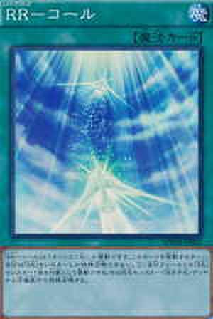RR-コール SR [SPWR-JP025]
