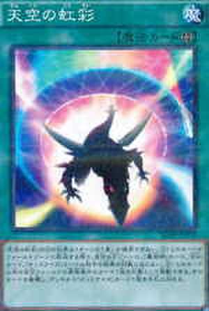 天空の虹彩 NP [SD29-JP025]