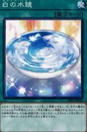 白の水鏡 UR [20PP-JP018]