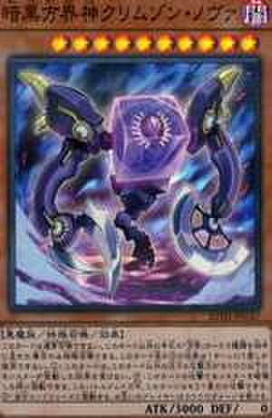 暗黒方界神クリムゾン・ノヴァ KC-UR [MVP1-JP039]