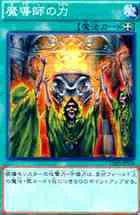 魔導師の力 N [GS05]