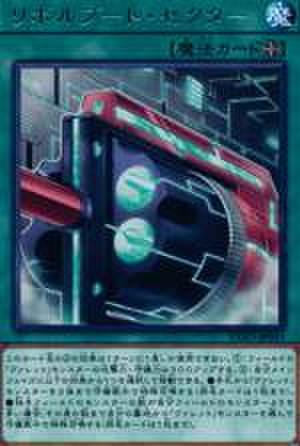リボルブート・セクター N [SD36-JP027]