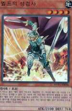 エルフの聖剣士 韓国 UR [MVP1-KR048]