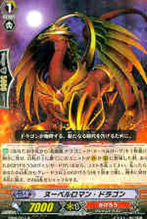ヌーベルロマン・ドラゴン R [EB09]