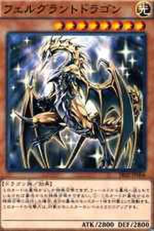フェルグラントドラゴン N [SR02-JP004]