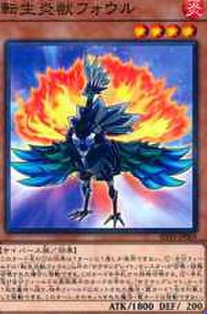 転生炎獣フォウル NP [SD35-JP005]