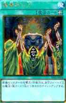 魔導師の力 GR [GS05]