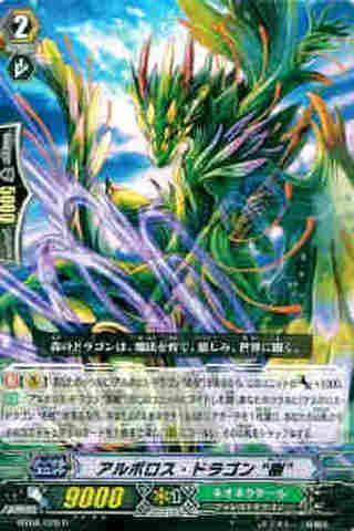 """アルボロス・ドラゴン """"樹"""" R [BT08]"""