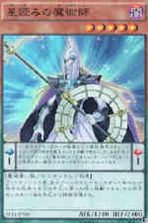 星読みの魔術師 SR [ST14]