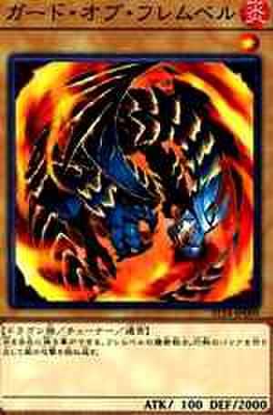 ガード・オブ・フレムベル N [ST18-JP009]