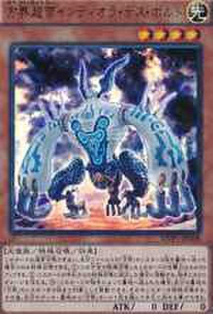 方界超帝インディオラ・デス・ボルト KC-UR [MVP1-JP038]