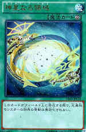 神星なる領域 UR [DS14]