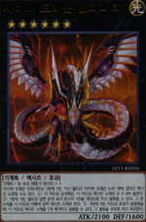 サイバー・ドラゴン・インフィニティ 韓国 UR [EP15-KR]