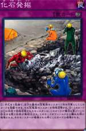 化石発掘 N [SR04-JP032]