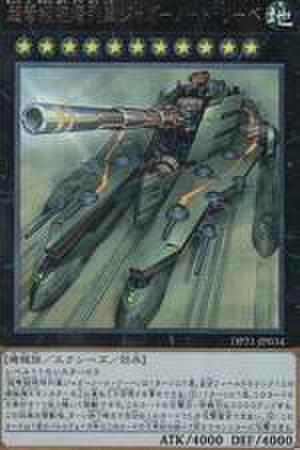 超弩級砲塔列車ジャガーノート・リーベ UR [DP21-JP034]