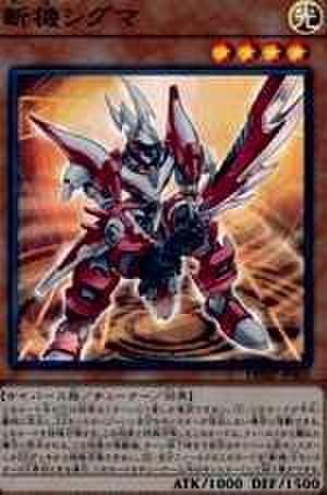 斬機シグマ SR [DBMF-JP001]